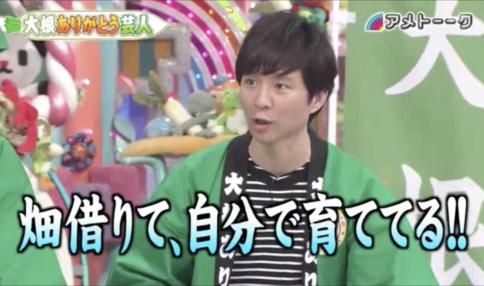 テレビ朝日『アメトーーク!』の「大根ありがとう芸人」で渡部さんがまたまたシェア畑を紹介してくれました!
