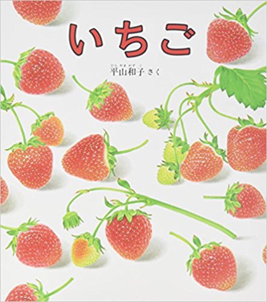 【食育に役立つお野菜の絵本たち】もういいかい? まあだだよ。 /平山 和子 作『いちご』