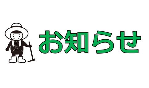 【シェア畑】明日10/23(月)の菜園アドバイザー出勤につきまして