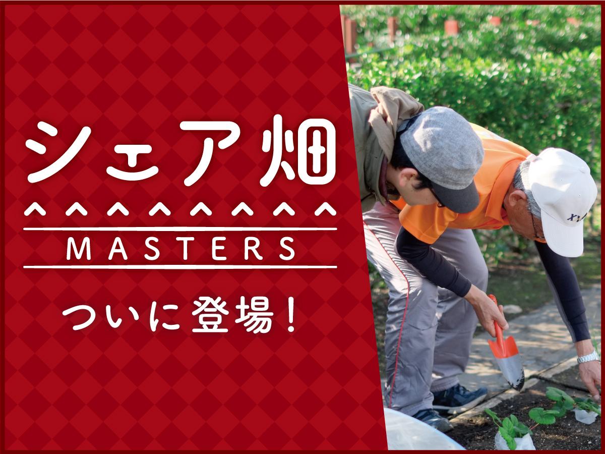 野菜づくりを、もっと楽しむ                                      シェア畑Masters(マスターズ)