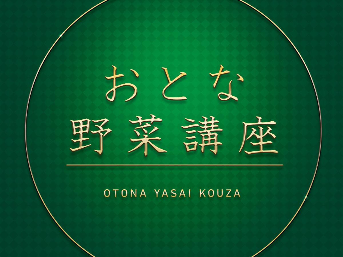 【参加無料】「オトナ野菜講座」開催!~おいしい野菜の見分け方や有機野菜を選ぶ理由教えます~