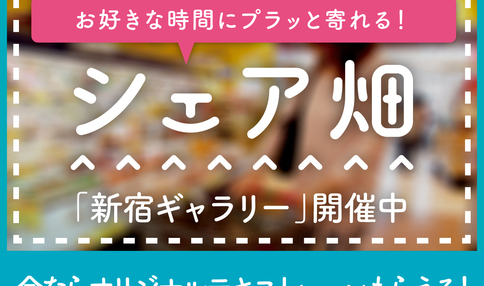 【土日も開催】お好きな時間にプラッと寄れる「シェア畑新宿ギャラリー」★オリジナルテキストプレゼント★(12/22まで)