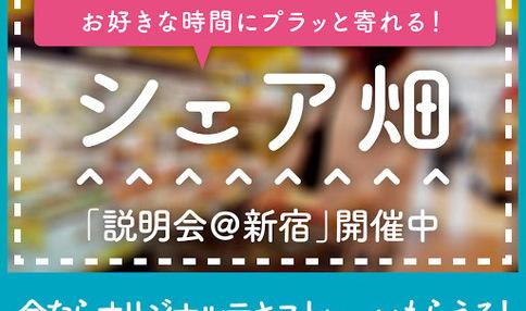 お好きな時間にプラッと寄れる「シェア畑説明会@新宿」★オリジナルテキストプレゼント★