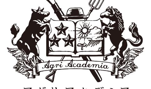 座学と実践で体験的に学べる農業学校「アグリアカデミア」 2018年3月 受講生募集中!