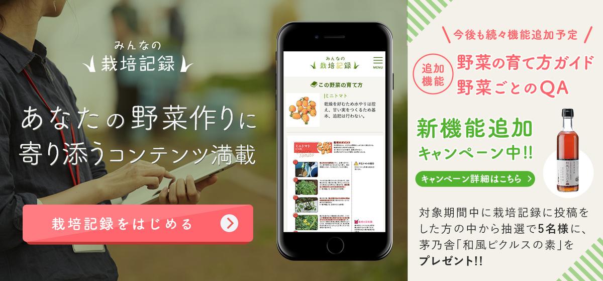 【シェア畑ご利用者様向けキャンペーン!】シェア畑利用特典WEBアプリ-「みんなの栽培記録」アップデートキャンペーン