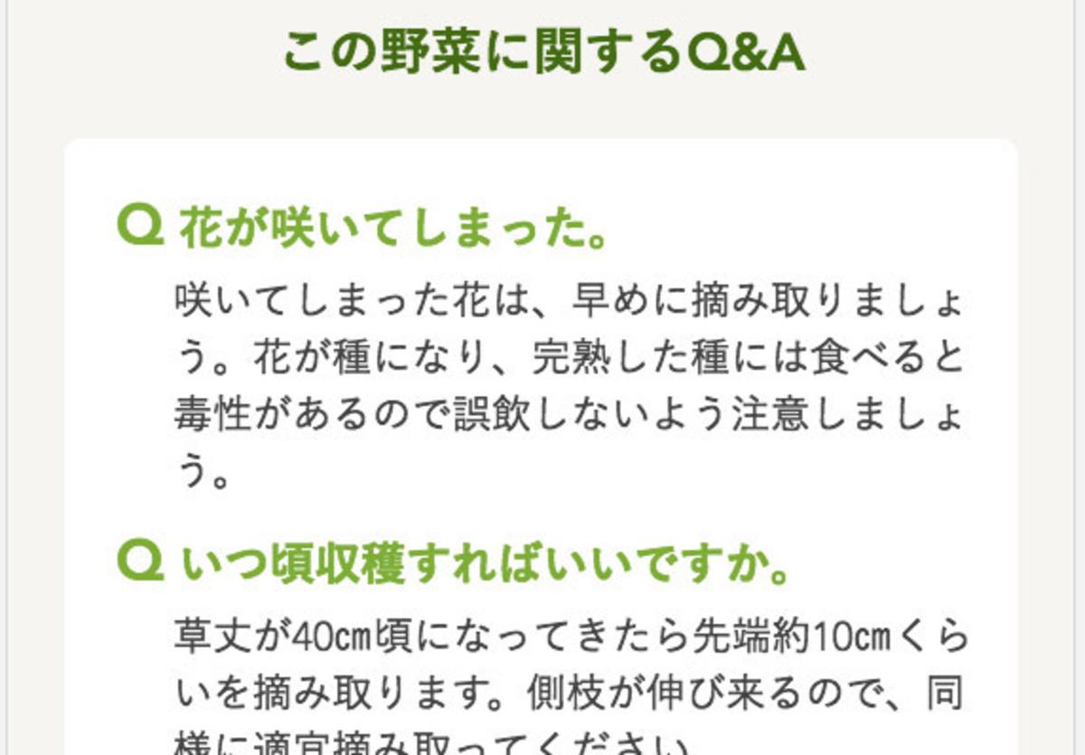 みんなの栽培記録Q&A