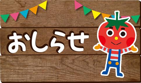 10月19日(金)の営業時間変更のお知らせ