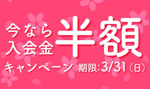 今なら3/31(土)まで入会金半額!春の野菜作り応援キャンペーン