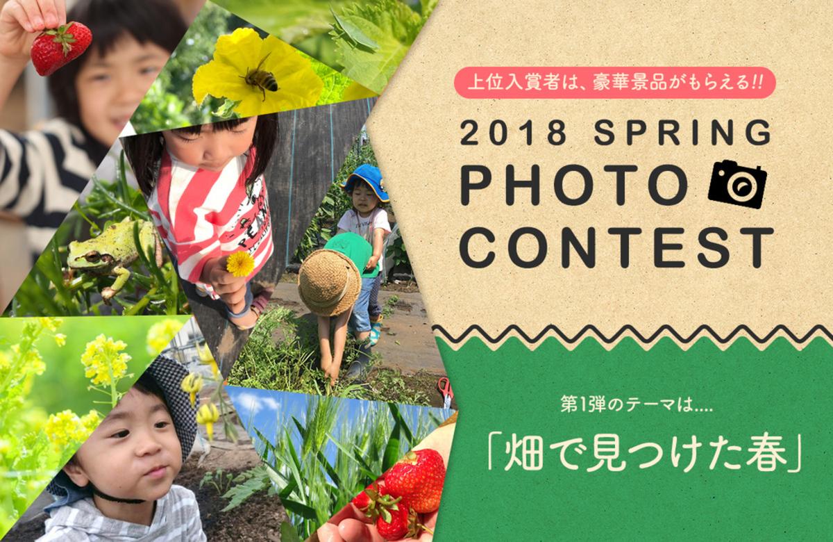 <6/21まで>どなたでも参加できる!!写真コンテスト、投票スタートです!