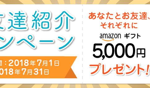 ★お友達紹介キャンペーン実施中!★紹介したあなたも、お友達もそれぞれAmazonギフト5,000円が必ずもらえます!!