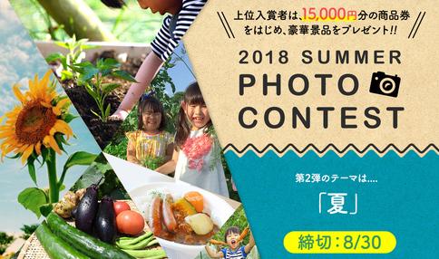 【豪華景品が当たる!】写真コンテスト2018夏、開催中!