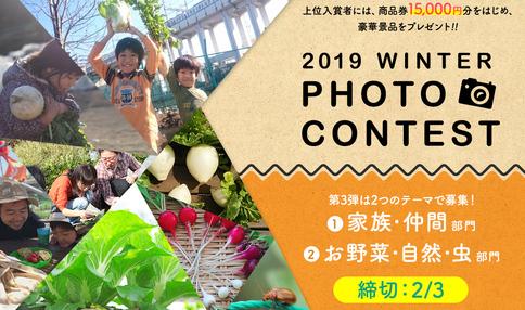 【豪華賞品を贈呈】写真コンテスト2019冬、開催中!