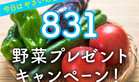 今日は野菜 (8 3 1) の日!≪WEB限定≫お野菜プレゼントキャンペーン!