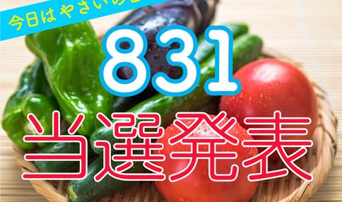 ★結果発表★『野菜 (8 3 1) の日!お野菜プレゼントキャンペーン』当選者発表!